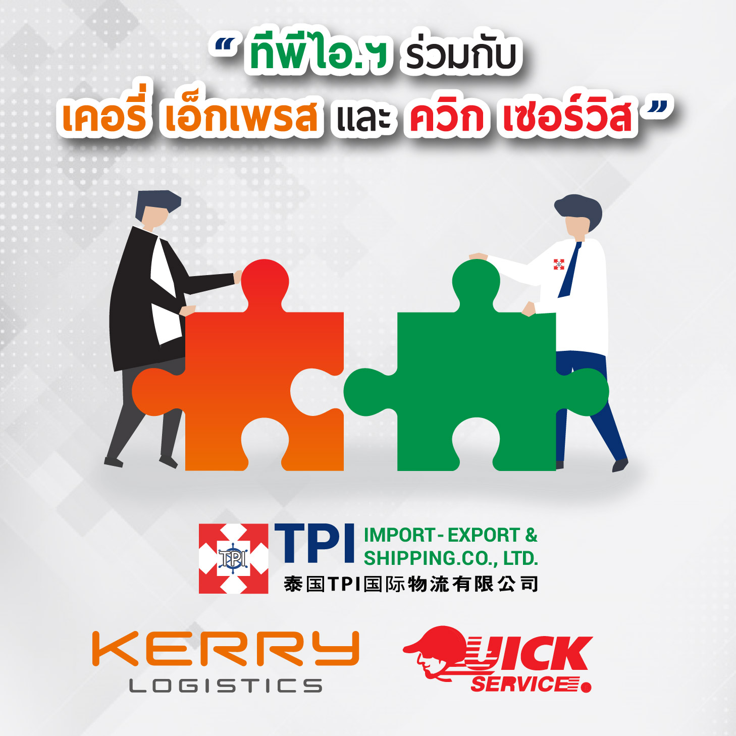 TPI join with Kerry Express & Quick Service